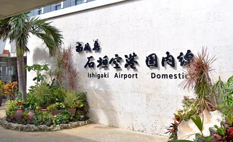 写真:新石垣空港