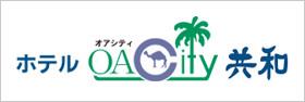 宮古島ホテル「オアシティー共和」
